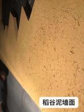 云南怒江稻谷泥墙面施工队伍外墙稻草漆材料批发图片