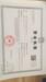 西宁3A认证ISO9001质量认证办理