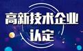 高新申報中的研發費用內蒙古知識產權代理
