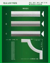 西安石膏线厂长期供应工程石膏线定做石膏线批发图片