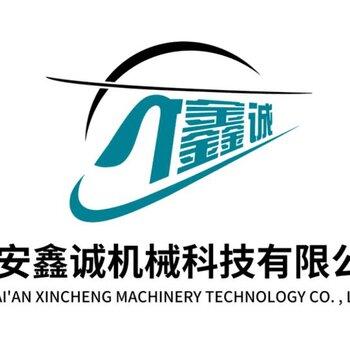 泰安鑫誠機械科技有限公司