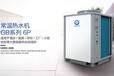 空氣能紐恩泰設備商用熱水工程煤改電賓館酒店商用熱水中央空調