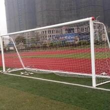 三沙體育運動器材足球門批發價格圖片