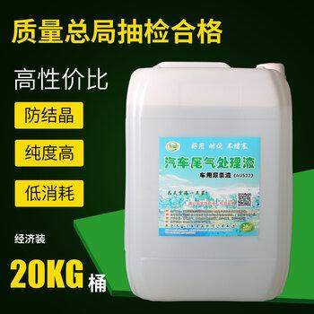 玉林汽车尿素供应