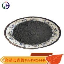 河北经昊化工高温沥青粉(80-100)改制沥青石墨方粘结剂图片