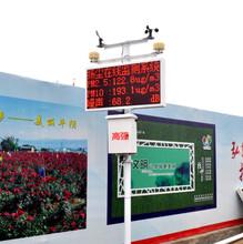 安庆扬尘监测仪报价图片
