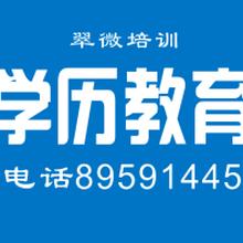 成人学历教育、大专本科学历报名(深圳)