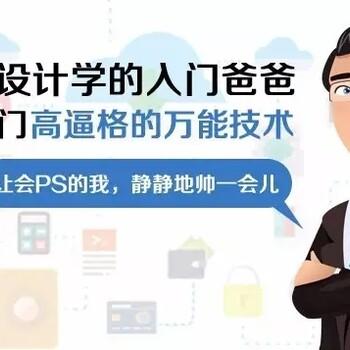 深圳坂田平面设计培训翠微电脑培训培训软件简章