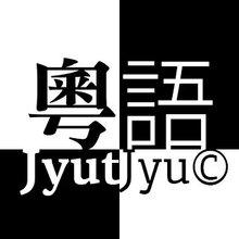 坂田五和民治广东话白话粤语班开课了图片