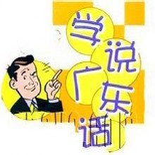 坂田岗头市场学粤语来坂田翠微教育培训中心图片
