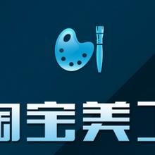 坂田杨美淘宝美工网页设计室内设计培训翠微教育图片