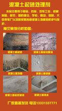 混凝土起砂治理起砂治理剂起砂修复耐磨固化剂图片