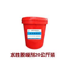 混凝土脱模剂水性脱模剂预制板专用脱模剂混凝土通用脱模剂图片
