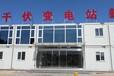 北京金華恒源營銷箱式房、大包箱、集裝箱式房;