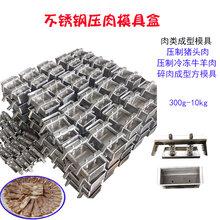 底部圓孔排油不銹鋼模具壓肉火腿腸模具盒培根壓板模具圖片