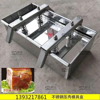 304不锈钢压肉模具盒锯齿挂钩猪头肉模具压块成型模具盒