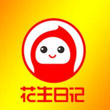 官方分享,花生app日記官方邀請碼:MWVHXAO