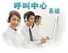 湖南外呼系統電話系統群呼系統長沙免費辦理