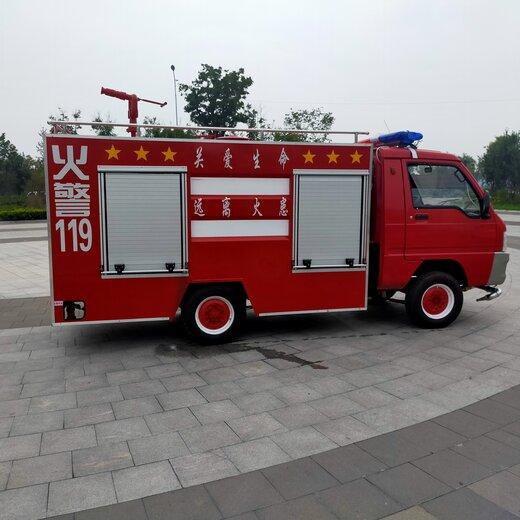 喀什消防車服務,福田卡三小型消防車