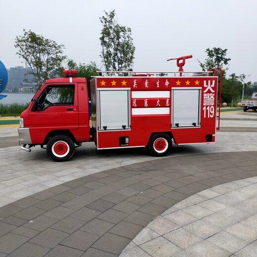 通遼市消防車量大從優,福田卡三小型消防車