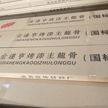 厂家直销t型烤漆龙骨吊顶材料-供应各种规格型号烤漆龙骨图片