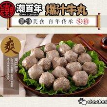 抖(dou)音(yin)網紅微商食品潮百年爆汁牛肉丸(wan)圖片