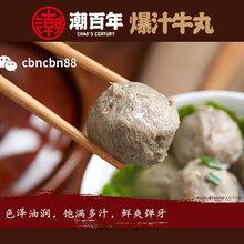 潮汕qian)倌甏 tong)文化︰手打(da)爆汁牛肉丸(wan)圖片
