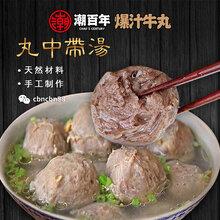 廠(chang)家供應(ying)新鮮牛(niu)肉丸,真空包裝,順豐冷鏈包郵(you)圖片