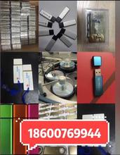 北京中新联、北京光盘复制、光盘制作、CD\DVD制作、优盘制作图片