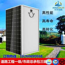 科华光电60W太阳能板单晶太阳能板多晶太阳能板图片