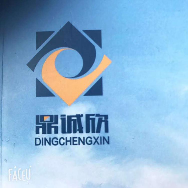 鼎欣建筑工程技术有限公司
