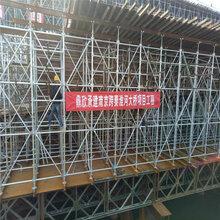 满堂红脚手架桥梁现浇支撑架河北厂信誉棋牌游戏现货供应图片