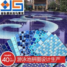 陶瓷马赛克瓷砖定做拼图蓝色别墅浴池水池鱼池室外砖图片