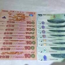 上海老紙幣回收,二三套紙幣收購價格,上門回收連體紙幣圖片