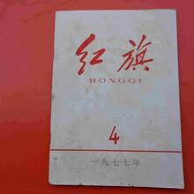 杭州老信札回收,期刊號回收,老報紙回收,回收名人手稿圖片