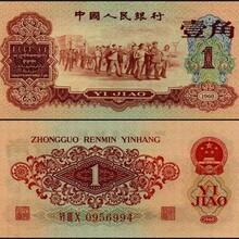 三套紙幣回收丨連號紙幣收購丨紀念鈔回收價格圖片
