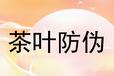深圳做茶溯源的公司