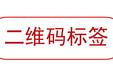 二維碼標簽的應用
