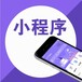 微信营销微信小程序公众号营销