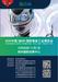 2020中国(徐州)机械机床智能工业博览会北京上海广州山东机械机床智能工业展