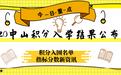 中山市2020积分入学入围名单公布!家长们快看!
