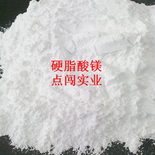 硬脂酸鎂dc108駐極母粒專用穩定劑脫模潤滑流動劑廠家直發圖片