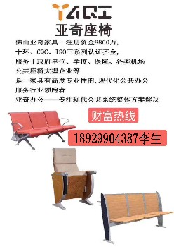 亞奇禮堂椅,機場椅,課桌椅,排椅,工廠