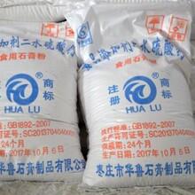 阳江石膏粉生产厂家图片
