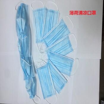 清涼薄荷一次性平面口罩工廠