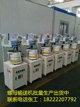 天津海菲螺母(钉)输送机厂家图片