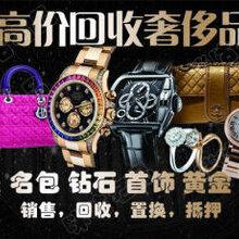 上海高价回收黄金珠宝钻石名表名包品等图片