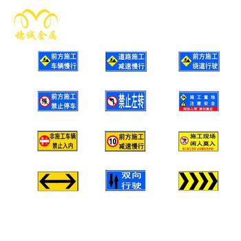 现货景区警示标牌道路施工牌安全指示标志牌交通公路标志牌定制