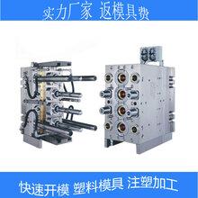 工厂设备仪器塑胶模具设计制造超声波清洗机塑料磨具注塑加工图片