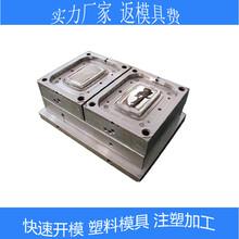 模具开发制造ABS+PC咖啡机模具注塑加工塑胶厨电外壳定做图片
